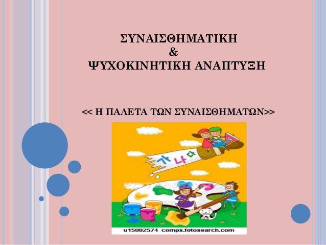 http://www.slideshare.net/slideshow/embed_code/46534880
