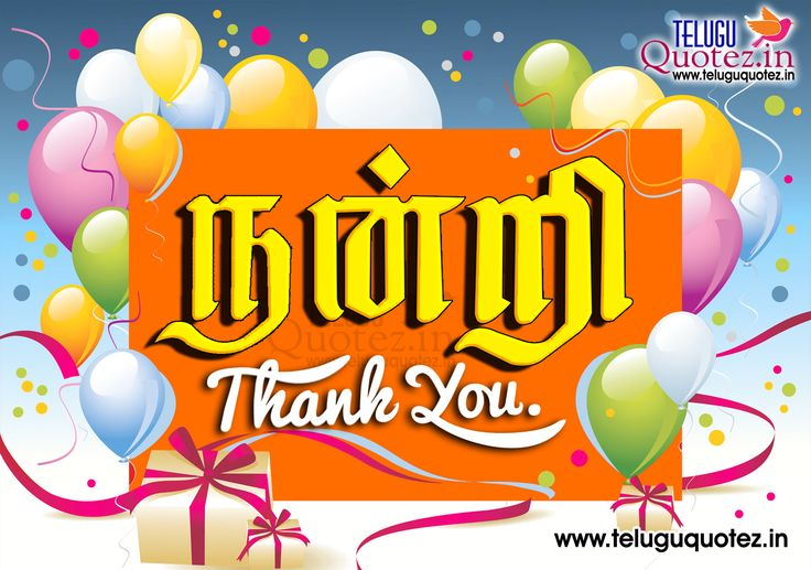 how to say thank you in tamil language