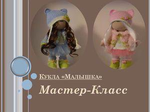 Шьем текстильную куколку своими руками. Мастер-класс с выкройкой - Ярмарка Мастеров - ручная работа, handmade