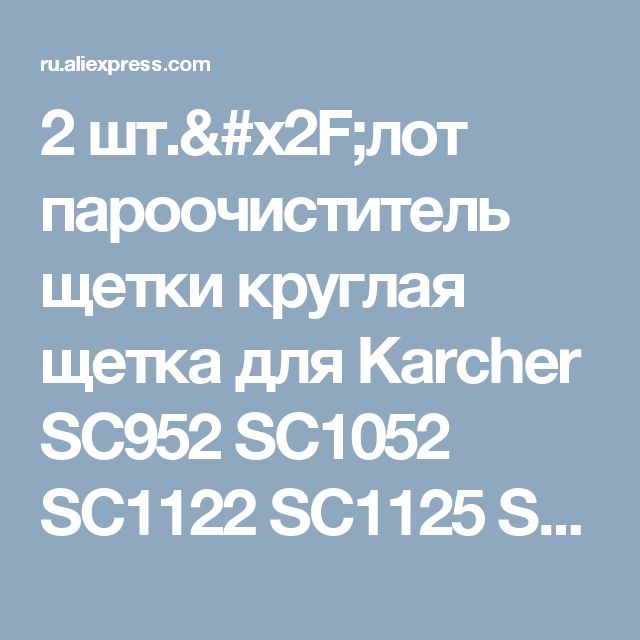 2 шт./лот пароочиститель щетки круглая щетка для Karcher SC952 SC1052 SC1122 SC1125 SC1402 SC1475 купить на AliExpress