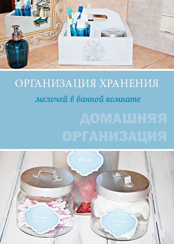 Организация мелочей в ванной: ватные палочки, диски, мыло и т.д.