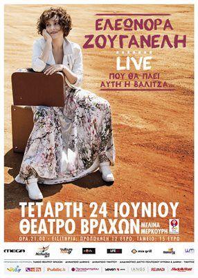 Ελεωνόρα Ζουγανέλη  ''Πού θα πάει αυτή η βαλίτσα…'' για μία συναυλία στο Θέατρο Βράχων | Καλοκαίρι 2015 Τετάρτη 24 Ιουνίου 2015