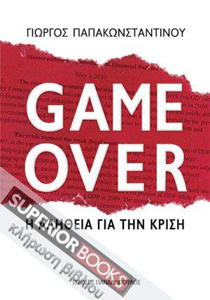 Οι Ευάγγελος Τασούλης και Κώστας Μακρυγιάννης κερδίζουν από ένα αντίτυπο του βιβλίου Game over, του Γιώργου Παπακωνσταντίνου, με την ευγενική χορηγία των...