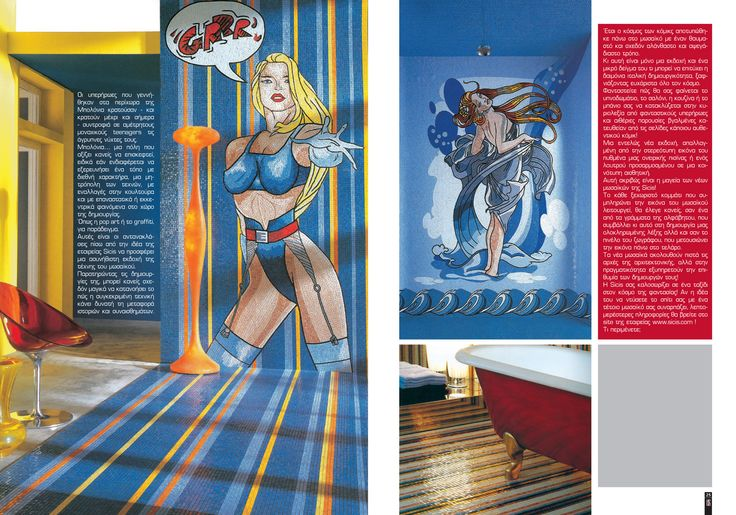 "by Argiro Stavrakou year 2006, ""Home&Style"" magazine random spread"