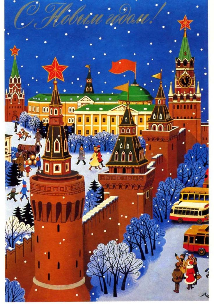 "Vintage Soviet ""New Years"" postcard. c1984"