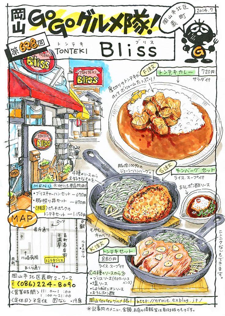 tonteki bliss okayama city japan 残念ながら閉店したようです。
