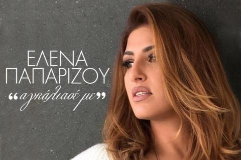 Το νέο τραγούδι της Έλενα Παπαρίζου   PromoLyrics