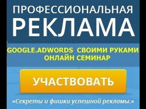 Google Adwords настройки.  Секретные фишки Google Adwords.