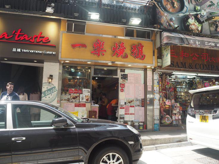 Yat Lok Michelin Star Roast Goose Central Hong Kong