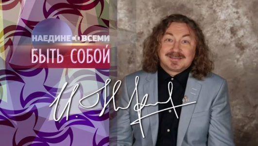 Наедине со всеми Игорь Николаев 26 06 2017 смотреть онлайн
