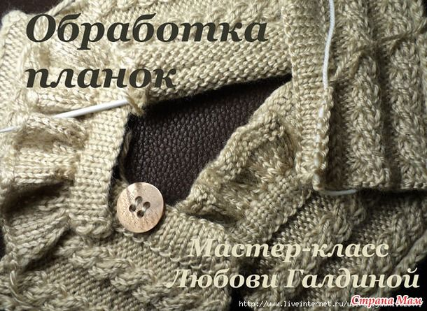 Обработка планок. МК от Любови Галдиной.