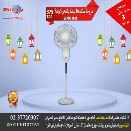 عروض سبيد تى فى على المراوح حتى 3 يونيو 2017    Speed tv Egypt offers on Fans till 3 June 2017
