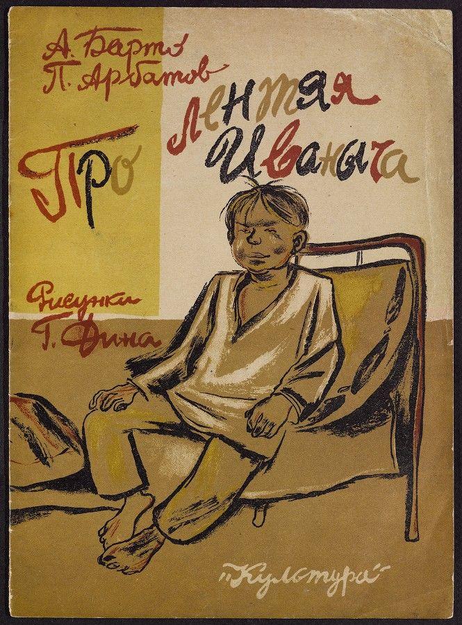 Barto, Agnii︠a︡, 1906-1981; Arbatov, P.; Illustrator: Din, G.; Kiev: Kul︠t︡ura, [1930]