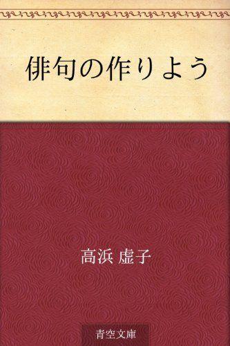 俳句の作りよう 高浜 虚子, http://www.amazon.co.jp/dp/B00G42UUV2/ref=cm_sw_r_pi_dp_1NTAwb1Q7EW0N