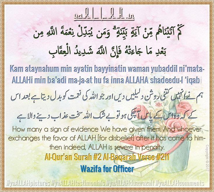 540 Best All Dua's & Wazaif's From Www.yaallah.in Images