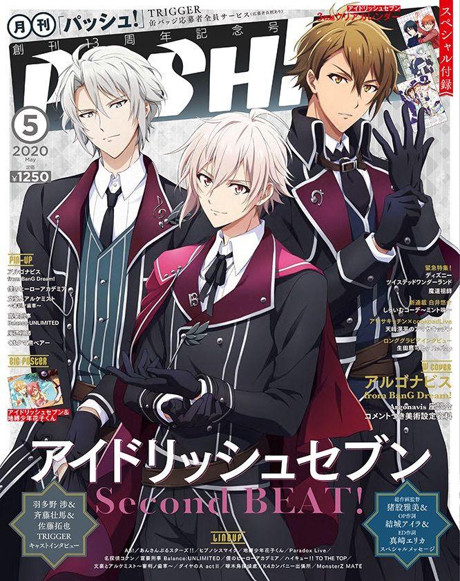PASH! may 2020 trigger【2020】 男性声優, アイドリッシュセブン, アニメ