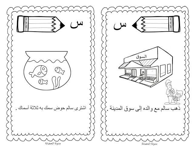 أقوى مراجعة على حرف السين للأطفال أكتب وتتبع وحلل الكلمة Arabic Alphabet For Kids Learn Arabic Alphabet Arabic Worksheets