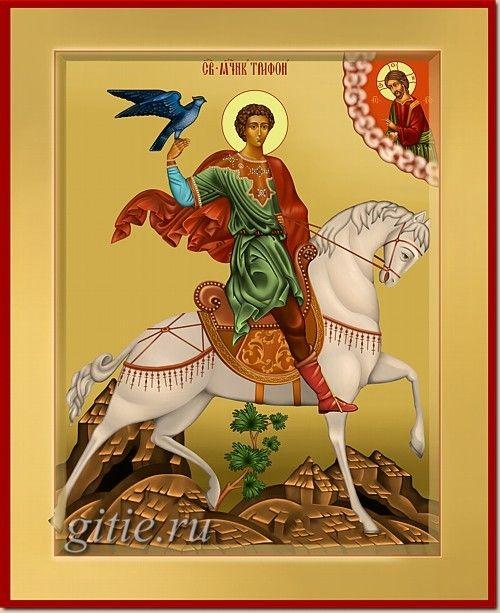 Икона Святого Великомученика Трифона.