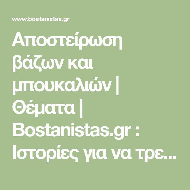 Αποστείρωση βάζων και μπουκαλιών | Θέματα | Bostanistas.gr : Ιστορίες για να τρεφόμαστε διαφορετικά