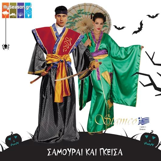 PhotoΑποκριάτικες στολές Σαμουράι και Γκέισα για να δώσετε άρωμα Ανατολής στο #καρναβάλι! Θα τις βρείτε στο #MySeason! Σαμουράι: http://goo.gl/pXzG5r Γκέισα: http://goo.gl/GjeZmv #karnavali #samurai #geisha #costume #apokries2016 #stoli #zeugari