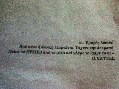Ο. Ελύτης greek quotes