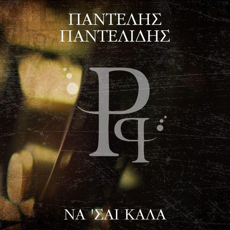 Παντελής Παντελίδης - Ν 'Σαι Καλά [Single]