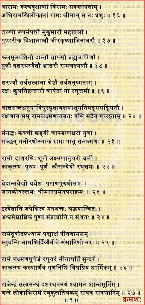 Ram Raksha Stotra in Marathi