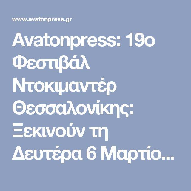 Avatonpress: 19ο Φεστιβάλ Ντοκιμαντέρ Θεσσαλονίκης: Ξεκινούν τη Δευτέρα 6 Μαρτίου οι προβολές δυτικά της πόλης, στο Θέατρο του Κέντρου Πολιτισμού Χρήστος Τσακίρης