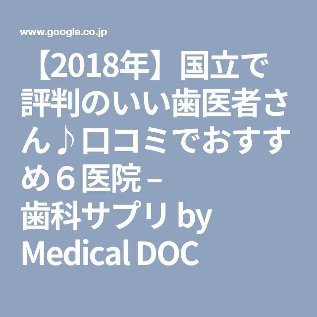 【2018年】国立で評判のいい歯医者さん♪口コミでおすすめ6医院 – 歯科サプリ by Medical DOC