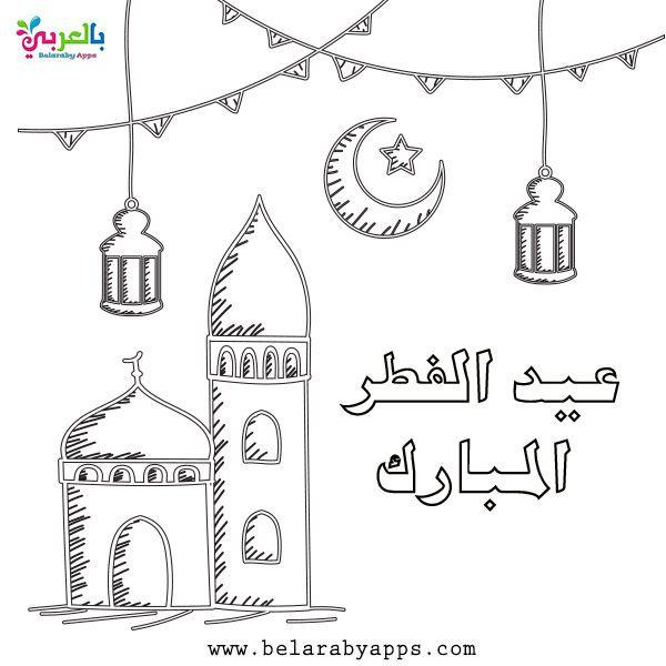 اجمل رسومات عيد الفطر للتلوين صور عيد الفطر المبارك بالعربي نتعلم Happy Eid Happy Eid Mubarak Coloring Pages