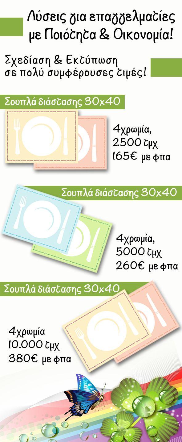 Ζητείστε το απο το Artgraphix www.facebook.com/artgraphix www.arhetipo.com.gr 2897029445