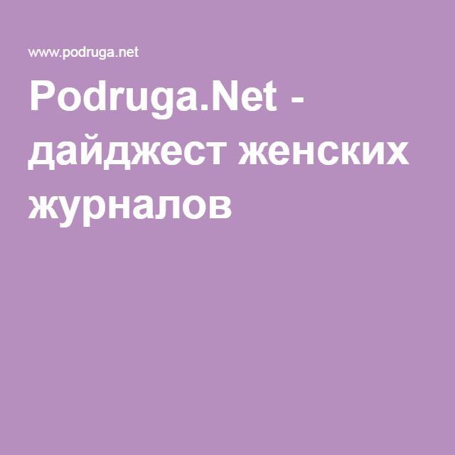 Podruga.Net - дайджест женских журналов