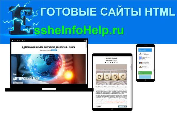 Адаптивный html шаблон сайта для блога скачать   Шаблон ...