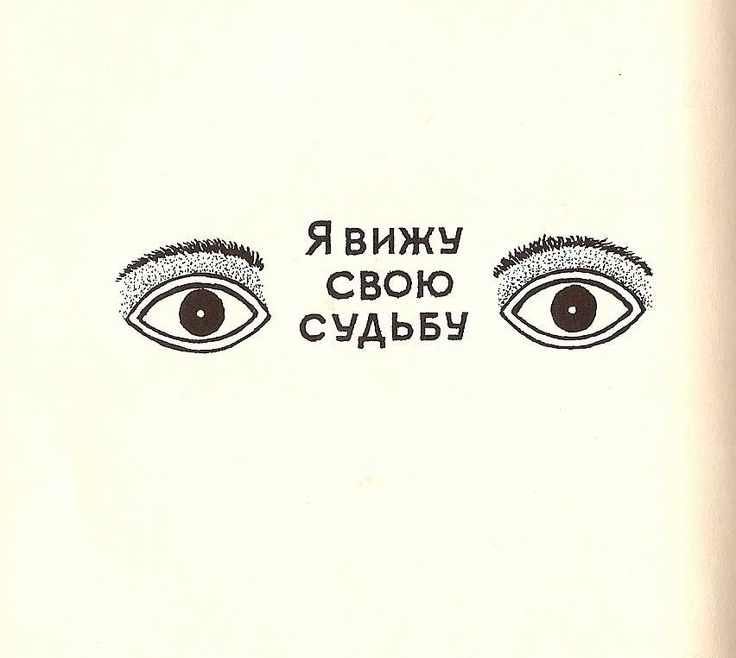 "Russian prison tattoo:  ""I SEE MY DESTINY"" - AW"