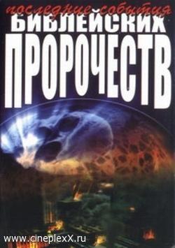 Последние события библейских пророчеств » Документальные фильмы онлайн