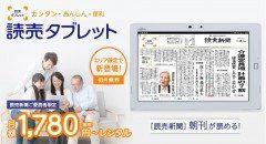新聞もこれからはタブレットで読む時代になるみたいだね と言っても単にタブレットで新聞を見るだけではなくタブレットを年間のレンタルで月額1780円税別というサービスを行っているのが読売新聞です 現在利用できるのは都県東京神奈川埼玉千葉の一部エリアだそうですがさて普及するかな