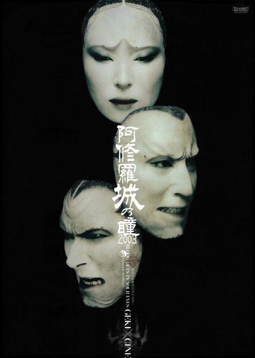japanese theater poster