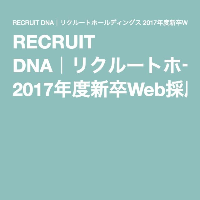 RECRUIT DNA リクルートホールディングス 2017年度新卒Web採用サイト