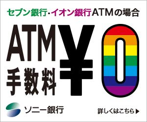 ATM手数料¥0 ソニー銀行