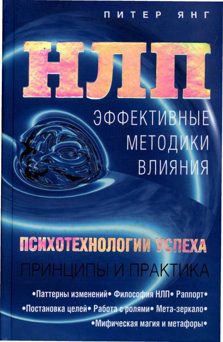 НЛП. Эффективные методики влияния НЛП. Эффективные методики влияния - В этой книге представлены наиболее эффективные техники, используемые ведущими международными НЛП-тренерами. Вы получите полные и исчерпывающие ответы на вопросы: что такое НЛП? Что оно может дать лично вам? Многочисленные примеры и упражнения, предлагаемые автором, помогут вам не только самостоятельно освоить приемы нейро-лингвистического программирования, но и научиться с успехом применять их на практике.