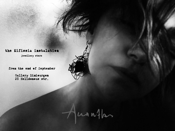 The Kifissia instalation, Akanthos Handcrafted contemporary jewellery http://www.akanthos.co/