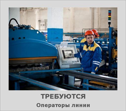 На крупное производство в г. Тосно требуются операторы линии  Должностные обязанности: - работа на конвейере (разные участки) - прием металлических листов - штамповка, сборка продукции - работа на ногах  Условия: - график работы 5/2 с 8 до 16:30 - спецодежда для работы - производство в г. Тосно  Тел.: 8-812-318-02-54 8-968-185-90-70 8-960-274-02-17 8-953-151-29-47