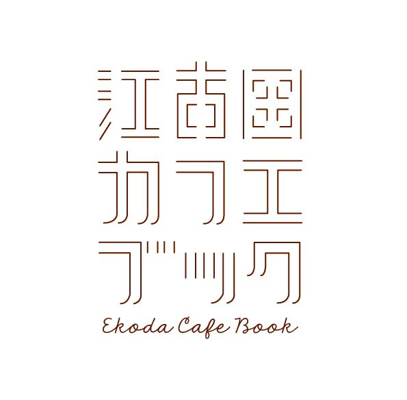 高砂航:江古田咖啡书店形象 | Ekoda Cafe Book by Wataru Takasago - AD518.com - 最设计