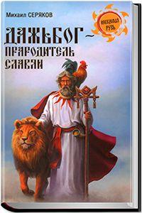 Дажьбог, прародитель славян [Неведомая Русь]