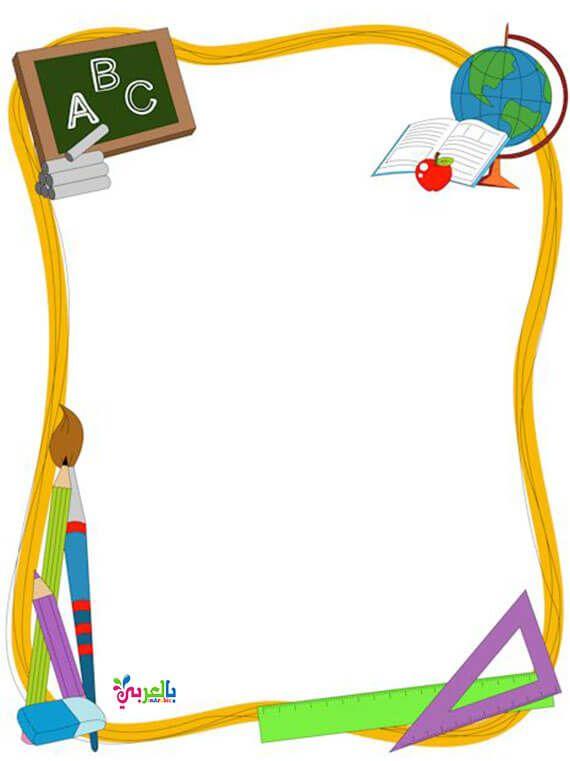 اطارات مدرسية للطباعة Free School Borders School Border Back To School Clipart