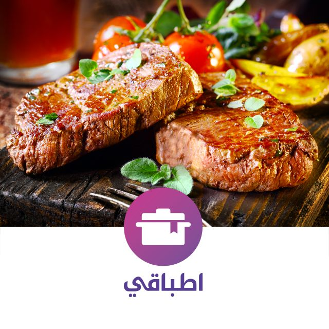 هل أنتم من عشاق الستيك Steak !!! تعلموا معنا طرق تحضير وصفات مميزة للستيك في المنزل http://bit.ly/1EmVKwn