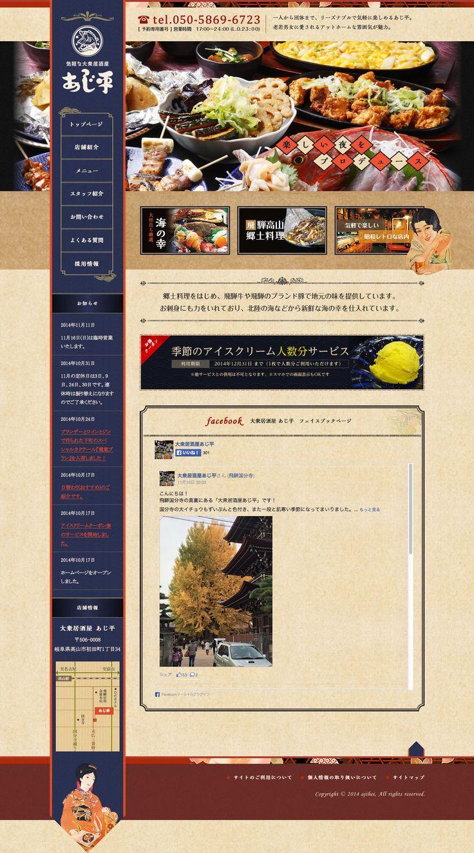 大衆居酒屋 あじ平のホームページ