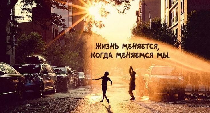 Жизнь меняется, когда меняемся мы