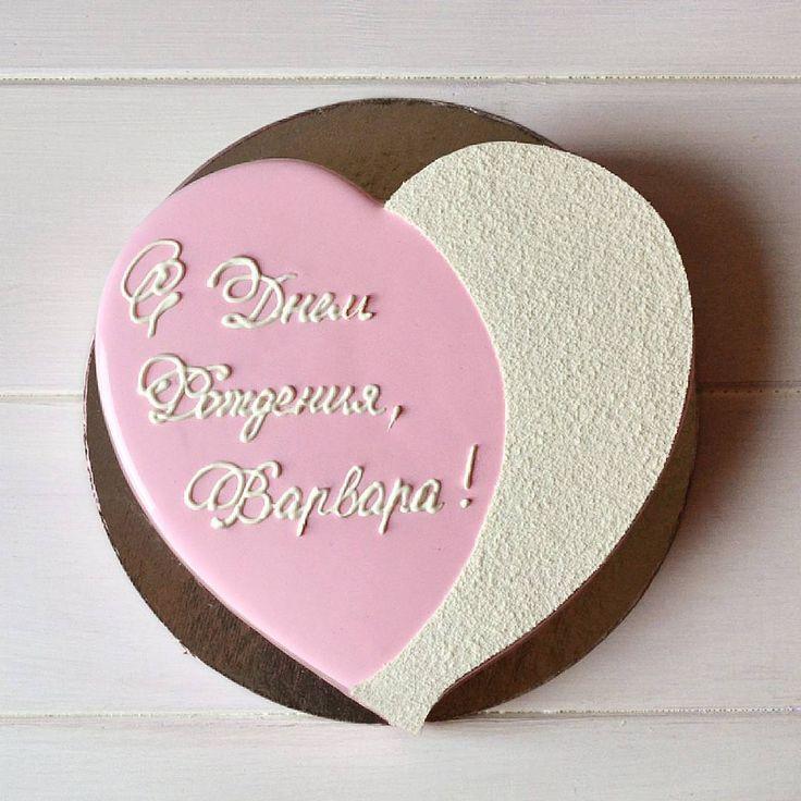 Доброе утро! Продуктивного рабочего дня и хорошей недели! :))) Снова розовый торт))) Ягодный город - шоколадный бисквит без муки, шоколадный бисквит брауни, мягкая малиновая карамель, карамельное креме, свежая малина, шоколадный мусс. Тот редкий случай, когда мне самой захотелось сделать надпись)