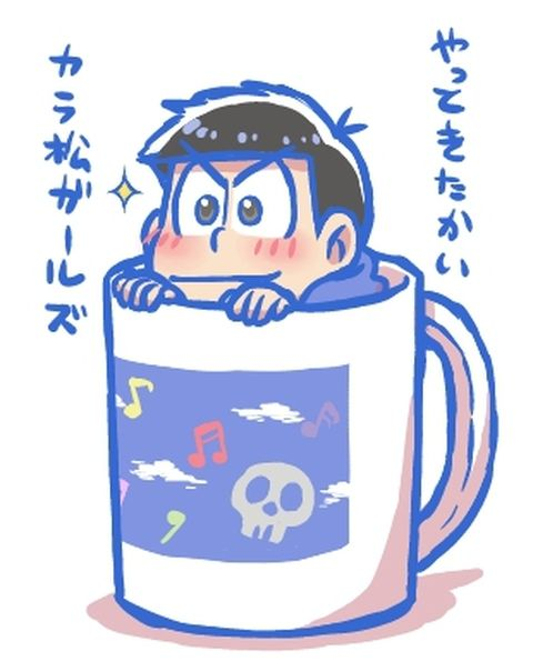 「コップの中のおそ松さん」/「いちじかん」の漫画 [pixiv]